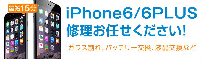 町田のiphone6の修理お任せください!