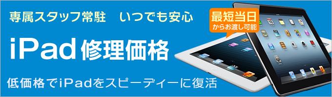 iPad(アイパッド)修理価格<町田店>