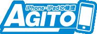 iPhone・iPad格安修理【AGITO町田店】