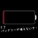 iPhoneのバッテリーについて