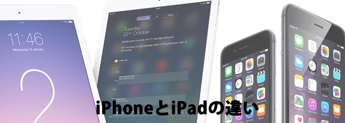 iPhoneとiPadの画面