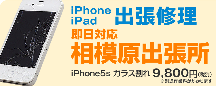 iPhone・iPad 出張修理 相模原出張所