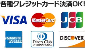 各種クレジットカード決済OK!