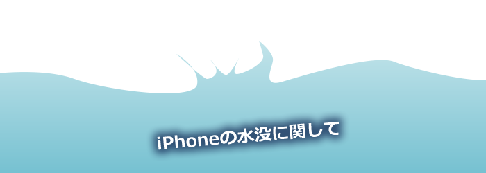 iPhoneの水没