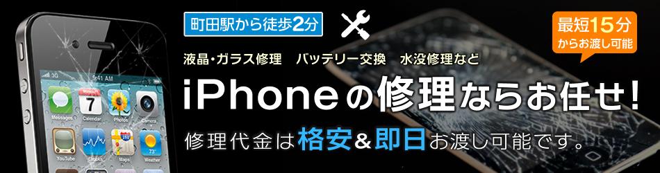町田駅から徒歩2分 液晶・ガラス修理 バッテリー交換 水没修理など iPhone修理ならお任せ 最短15分 修理代金は格安&即日お渡しでご対応します。