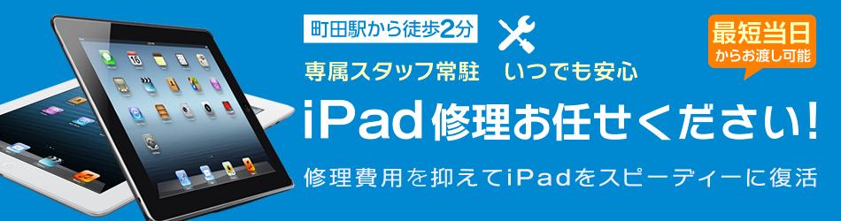 町田駅から徒歩2分 iPad修理お任せください!専属スタッフ常駐 いつでも安心 最短当日 修理費用を抑えたiPadをスピディーに復活