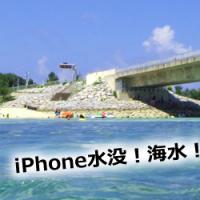 アイフォン6水没