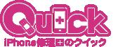 iPhone・iPad格安修理【クイック町田店】