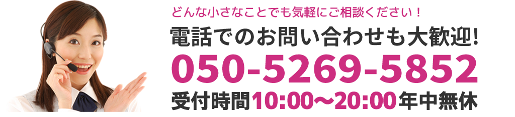 Call: 050-5269-5852