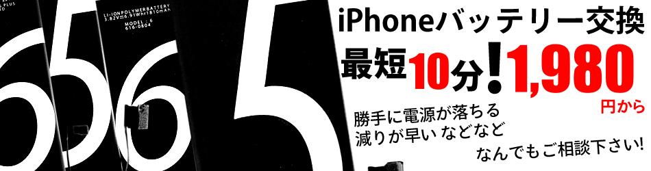 思い入れのある使いやすいアイフォン。まだまだ長く使いたい。そんな希望をかなえます!町田エリア最高品質のパーツで修理いたします。